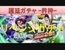 BLEACH ブレソル実況 part1523(矜持ガチャ リベンジ!)
