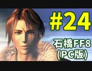 第60位:石橋を叩いてFF8(PC版)を初見プレイ part24