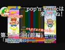 【ゆっくり実況】pop'n musicは楽しいね!22 前編【原点の後に】