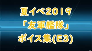 【艦これ】夏イベ2019「友軍艦隊」ボイス集(E3編)