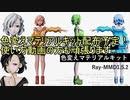 【MMD杯ZERO2予告動画】色変えマテリアルキット[Ray-MMD1.5.2]