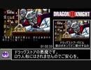 第982位:ドラゴンナイト2 RTA 03:06:34 Part2/6【PCエンジン】
