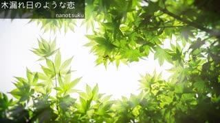 【初音ミク】木漏れ日のような恋【オリジナル】