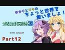 【聖剣伝説3】ゆかりとマキのちょっと世界を救いましょ!Part12【VOICEROID実況】