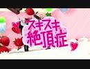 【MMD刀剣乱舞】スキスキ絶頂症【といち刀】