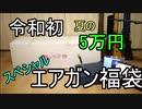 【2019夏福袋】エアガン5万円 スペシャル福袋