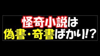 ゆっくりと学ぶ吸血鬼 第15話③ 吸血鬼小説『骸骨伯爵』は捏造だった! 怪奇小説は偽書ばかり!?