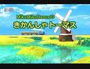 【MMD杯ZERO2予告動画】MikuMikuDanceのきかんしゃトーマス「うごくスクラップきかんしゃ」