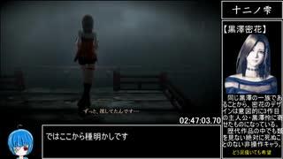 【RTA】零 ~濡鴉ノ巫女~(NG+Nightmare)3時間39分58秒83【ゆっくり解説】 part7