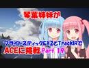 【ACE COMBAT 7】琴葉姉妹がフライトスティックEX2とTrackIRでACEに挑戦 19【VOICEROID実況】