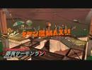 気楽に野良サーモンランPart21