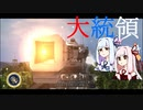 【METAL WOLF CHAOS XD】葵ちゃんのアーマード大統領 Part.3【琴葉姉妹実況プレイ】