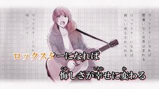【ちょこ】僕だけのロックスター【歌って