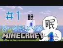 【Minecraft】3~4年ぶりのマイクラ(大体初見)#1【実況プレイ】