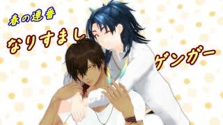 【MMD刀剣乱舞】春の連番で「なりすましゲンガー」【カメラ配布】