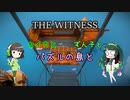 【THE WITNESS】セイカとずん子とパズルの島と part24