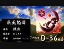 【博麗神社秋季例大祭6】 疾風怒濤 【東方和風アレンジ】