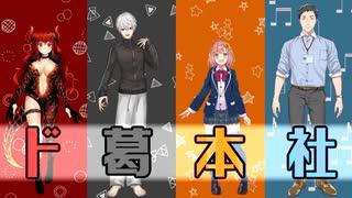 【ド葛本社】属性バラバラ仲良し家族の軌跡【祝3D】