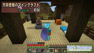【Minecraft】 方向音痴のマインクラフト Season7 Part64 【ゆっくり実況】