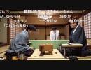 【第60期王位戦第6局2日目⑧】豊島将之王位×木村一基九段
