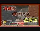 【ゆっくり実況】とりあえず石炭10万個集めるマインクラフト#175【Minecraft】