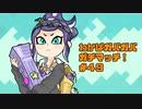 【Splatoon2】わかばがばがばガチマッチ! #49【ウデマエX】
