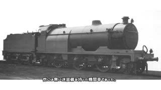 [迷列車で行こう]企業秘密の機関車 パジェット機関車