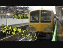 迷列車で逝こう Episode007-2「3扉車、復活。@西武西武園線」