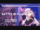【結月ゆかり】BATTLE IN FLASH【ボカロアニソンカバー/DTM/MMD】