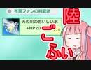[13]ごふぃ#陸