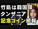 「竹島は韓国領」記念コイン発行 タンザニア政府公認と報じられたが、それはフェイクニュースだった