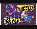 シャコ散歩 その15~宇宙のお散歩~