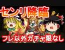 【パズドラ】センリ降臨 壊滅級!