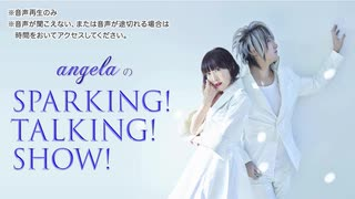 angelaのsparking!talking!show!第781回【2019.09.21 OA】