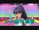 日刊 我那覇響 第2208号 「SMOKY THRILL」 【ソロ】