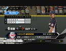 #34(5/10 第34戦) 負けた試合を自分の腕でひっくり返せ!プロ野球速報プレイ