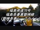 【車載動画】またまたマニュアル車を堪能してみた18【磐梯吾妻レークライン】