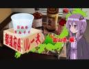 第16位:日本を飲み干せ都道府県リレー【富山県】