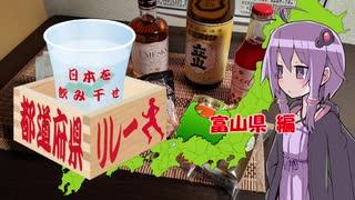 日本を飲み干せ都道府県リレー【富山県】
