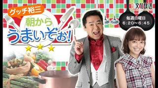 2019/09/22 グッチ裕三 朝からうまいぞぉ! (第77回)