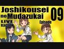 ▶Live Reaction◀ Joshikousei no Mudazukai Ep09