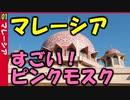 ピンクモスクが脳に焼き付く!デザイナー必見!【マレーシア旅行1 クアラルンプール編】