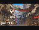 【DQ11(PS4)】まったり初見実況プレイpart11