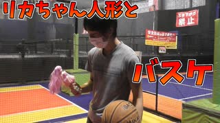 リカちゃん人形とバスケをしていたら、ヤンキーに絡まれた。