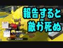 【Splatoon2】簡単!報告するだけで敵が死ぬ!【感度5億】