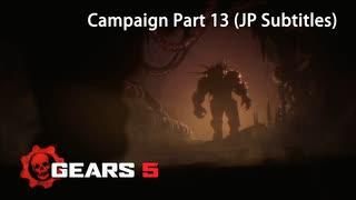 【字幕プレイ動画】血に縛られて - Gears 5 キャンペーン:Part 13