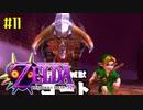 ゼルダの伝説 ムジュラの仮面3Dを初めてやると凄い その11
