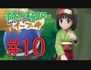 【実況】ポケットモンスター Let's Go! ぜろブイ part10