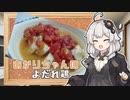 あかりちゃんの「よだれ鶏の作り方」【VOICEROIDキッチン】