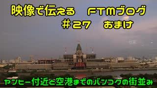 性同一性障害FTMブログ#27のおまけ~タイ